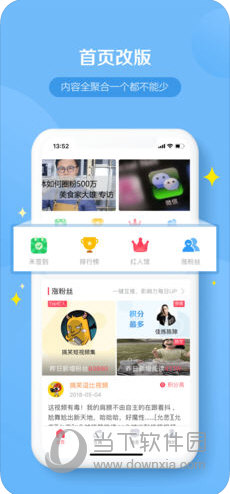 WeiQ自媒体APP