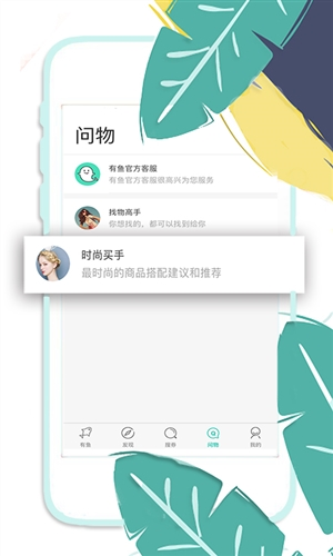 有鱼导购 V1.0.7 安卓版截图4