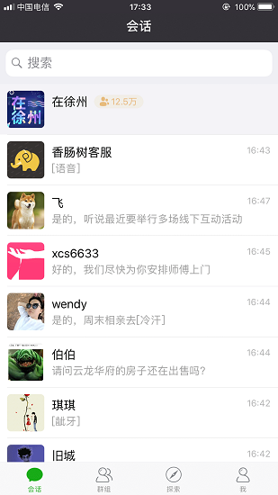 香肠树 V1.5.5 安卓版截图3