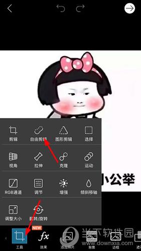 picsart怎么抠图 picsart 人物抠图教程
