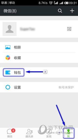 微信无银行卡实名认证教程介绍