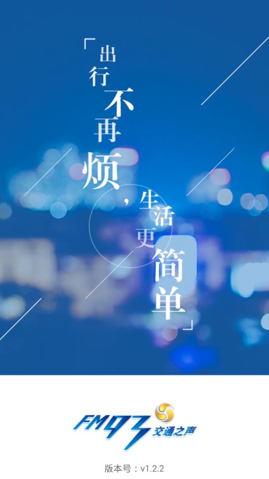 浙江+ V2.1.6 安卓版截图3