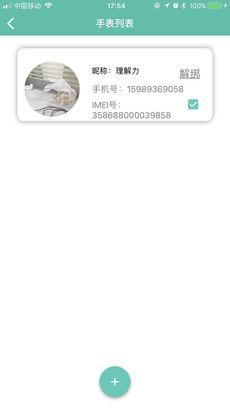 小安星 V2.6.5 安卓版截图3