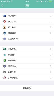 小安星 V2.6.5 安卓版截图2