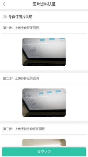 回租宝 V1.0.9 安卓版截图4