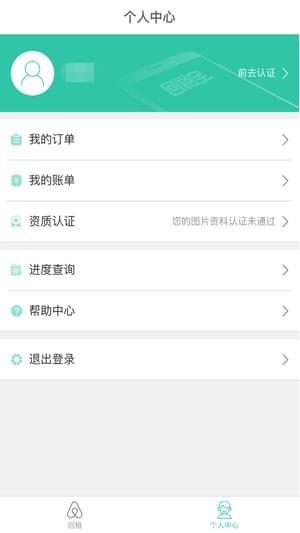 回租宝 V1.0.9 安卓版截图2