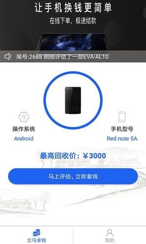 陌陌回收 V2.0.6 安卓版截图2