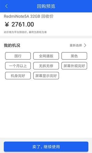 陌陌回收 V2.0.6 安卓版截图3