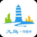 义乌市民卡 V2.0 安卓版