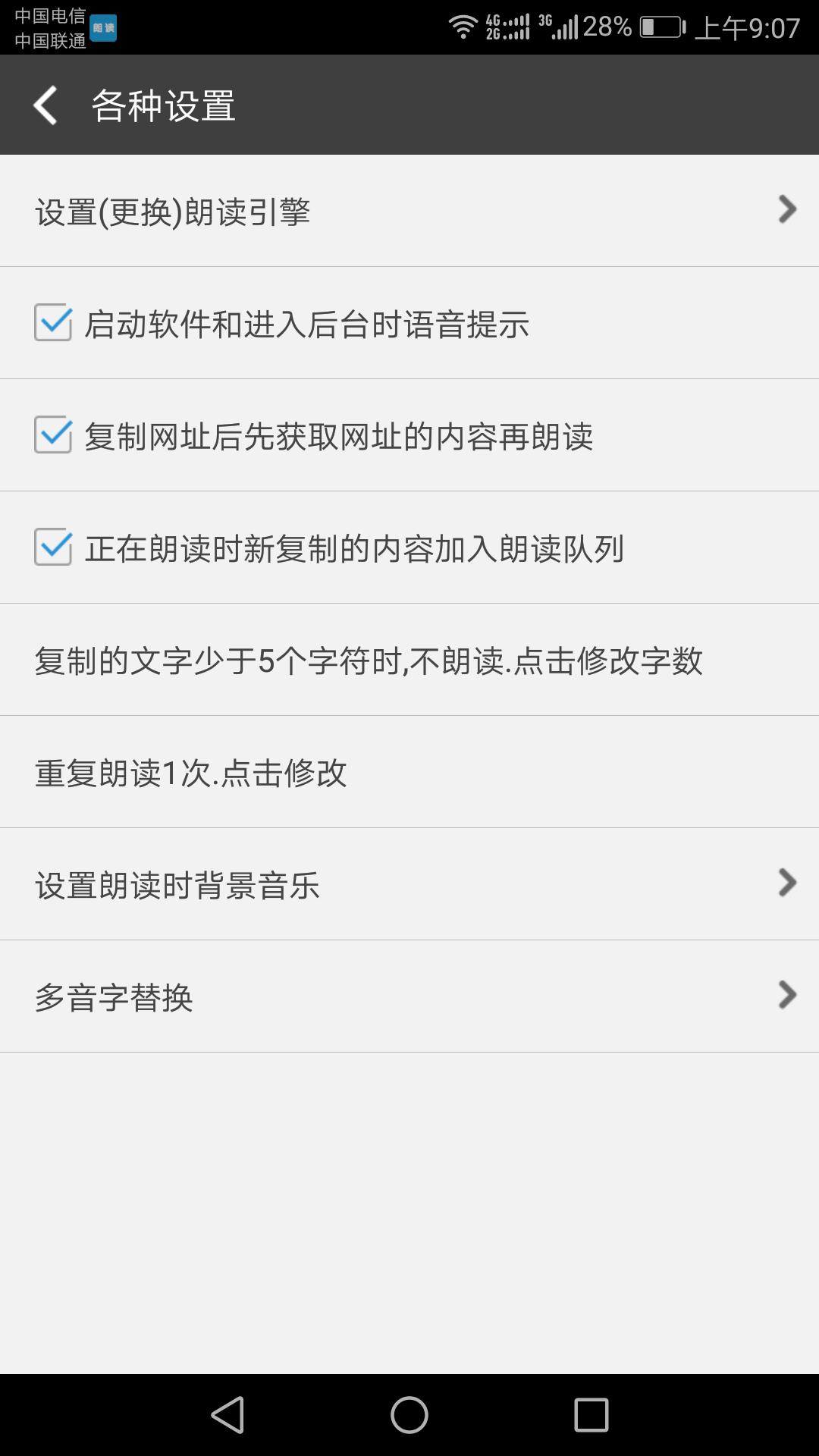 文字朗读神器 V2.4.1 安卓版截图4