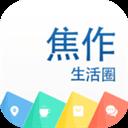 焦作生活圈 V1.14 安卓版