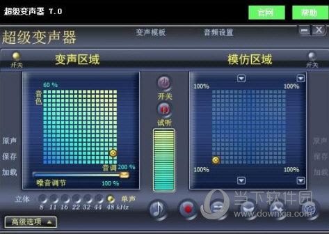 超级变声器