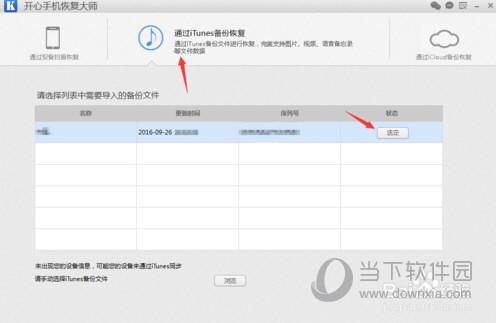 微信收藏的文件删除恢复