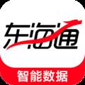 东海通 V2.1.9 安卓版