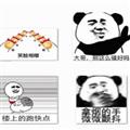 金馆长斗图表情包 +65 免费版