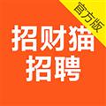 招财猫招聘 V4.6.2 iPhone版