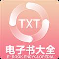 TXT电子书大全 V5.0.1 安卓版