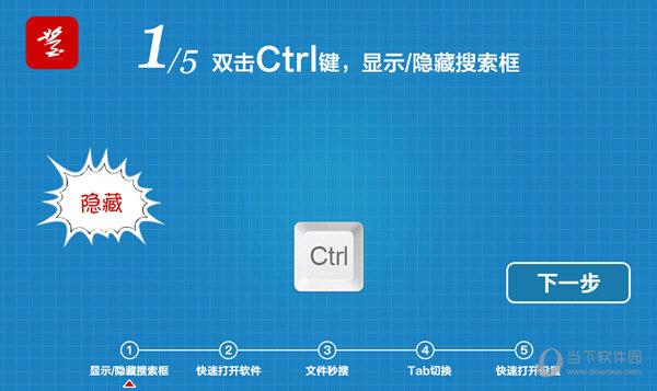 双击Ctrl键,显示搜索框/隐藏搜索框