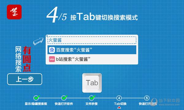 点击Tab键,切换本地搜索 / 网络搜索