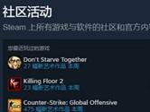 Steam国区社区进不去? 修改Hosts轻松访问