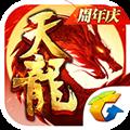 天龙八部 V1.32.2.2 安卓版