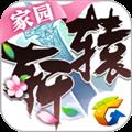 腾讯轩辕传奇 V1.0.245.3 安卓最新版