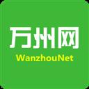 万州网 V1.0.12 安卓版