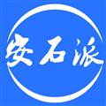 安石派 V2.8.1 苹果版