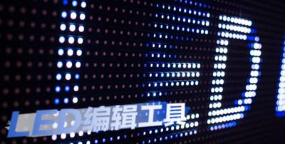 LED编辑软件