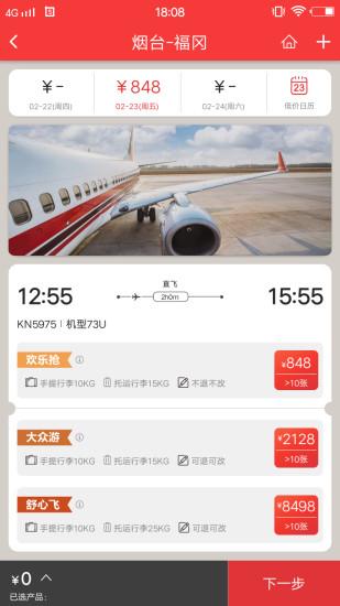 中国联航 V4.1.3 安卓版截图4