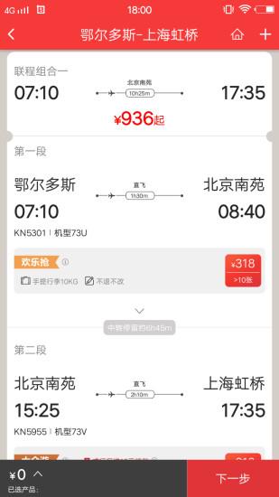 中国联航 V4.1.3 安卓版截图1