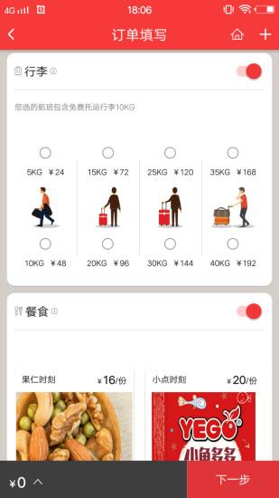 中国联航 V4.1.3 安卓版截图3