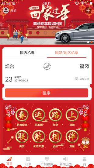 中国联航 V4.1.3 安卓版截图5