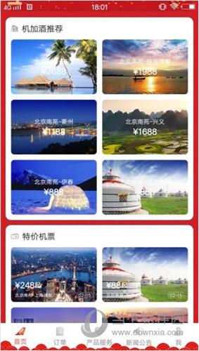 中国联航下载