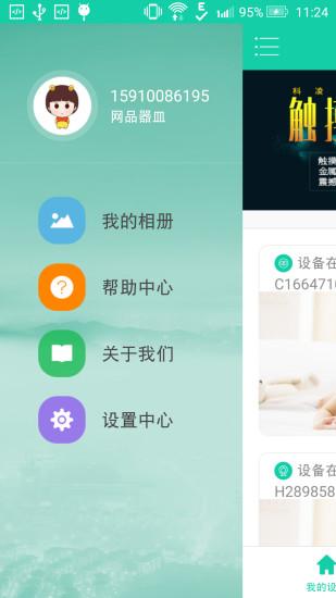 小维智慧家庭 V3.0.1 安卓版截图1