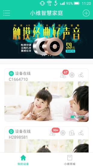小维智慧家庭 V3.0.1 安卓版截图3