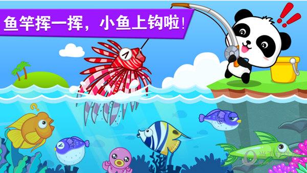 宝宝钓鱼APP