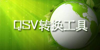QSV转换工具