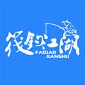筏钓江湖 V2.3.8 安卓版