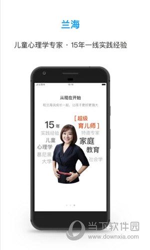 兰海说成长iOS版