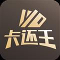 卡还王 V1.2.8 安卓版
