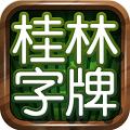 桂林字牌 V1.0.22.61 安卓版