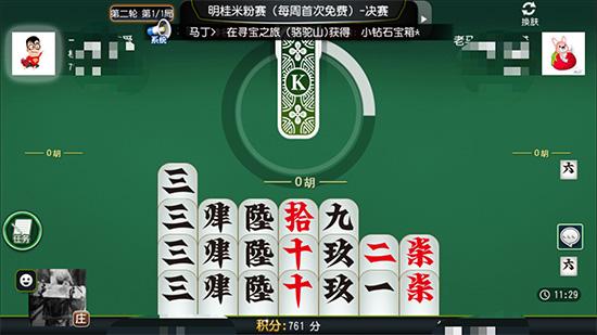 桂林字牌 V1.0.22.61 安卓版截图2