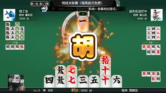 桂林字牌 V1.0.22.61 安卓版截图1