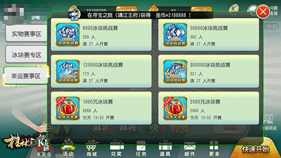 桂林字牌 V1.0.22.61 安卓版截图3