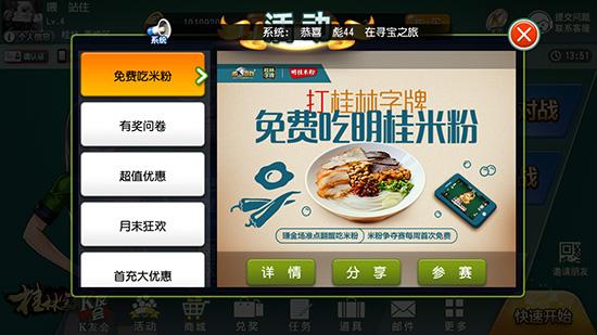 桂林字牌 V1.0.22.61 安卓版截图4