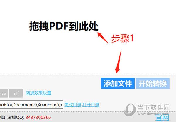 打开旋风PDF转Word软件