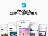 苹果App Store添加免费试用功能 先上车后补票
