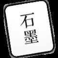 石墨文档 V1.2.2 Mac版