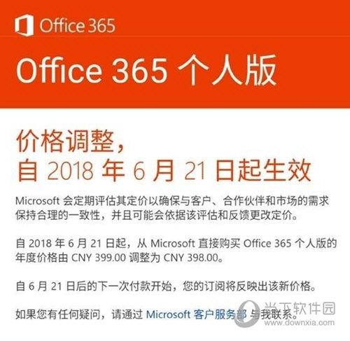 微软Office 365个人版降价1元